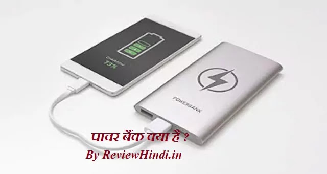 पावर बैंक क्या है (What is Power Bank in Hindi) best power bank in india