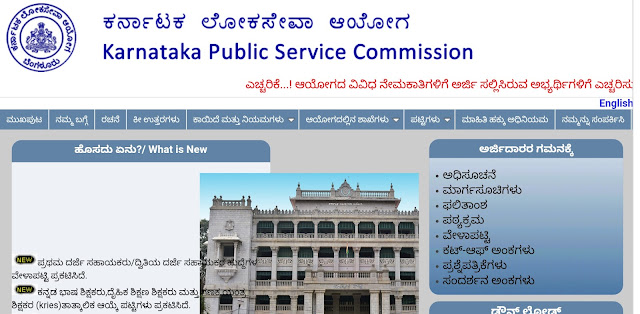 KPSC RESULT of Various Exam Held In 15/03/2017  Out