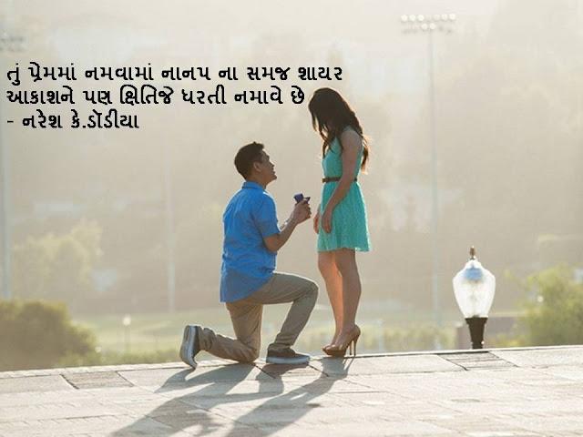 तुं प्रेममां नमवामां नानप ना समज शायर Sher By Naresh K. Dodia