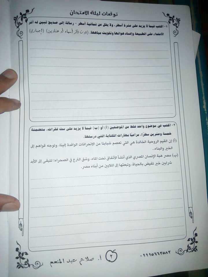 توقعات اللغة العربية من الاستاذ صلاح عبد المنعم  مقدم البرامج التعليمية بالتلفزيون للشهادة  الثانوية