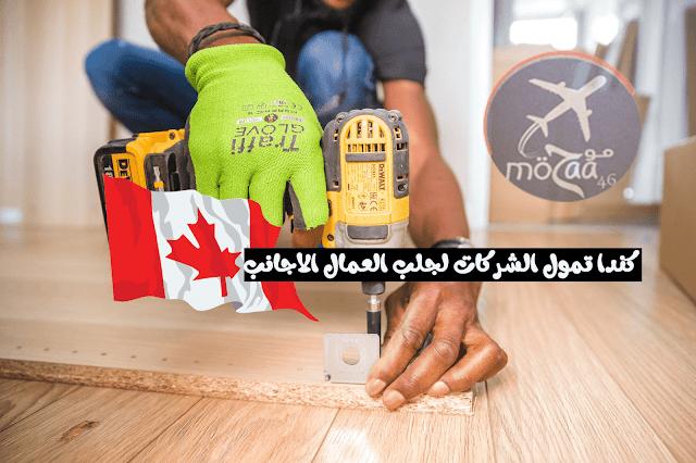 الحكومة الكندية تمول الشركات لجلب العمال الاجانب لجلب اكثر من 40 الف عامل هذه السنة