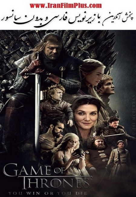 سریال زیرنویس فارسی: بازی تاج و تخت Game of Thrones - فصل 7