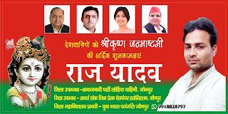 समाजवादी पार्टी लोहिया वाहिनी जौनपुर के जिला उपाध्यक्ष राज यादव की तरफ से देशवासियों को श्रीकृष्ण जन्माष्टमी की हार्दिक शुभकामनाएं