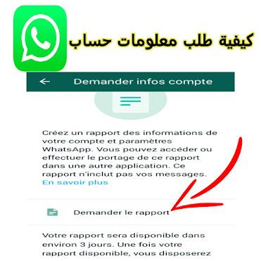 كيفية طلب معلومات حسابك على الواتس اب