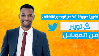 تغيير اعدادات تويتر - تغيير خلفية تويتر من الجوال
