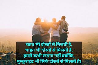 dosti shayari with image download