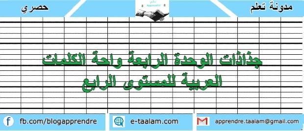 جذاذات الوحدة الرابعة واحة الكلمات العربية للمستوى الرابع ابتدائي 2021