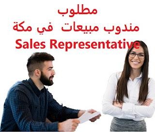 وظائف السعودية مطلوب مندوب مبيعات في مكة Sales Representative