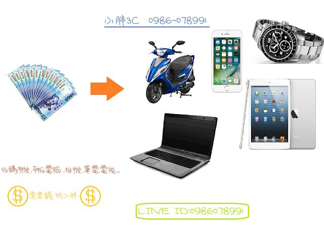 http://www.收購電腦.tw/