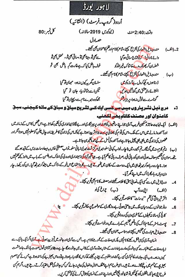 Past Papers Urdu 1st Year 2019 Subjective Lahore Board