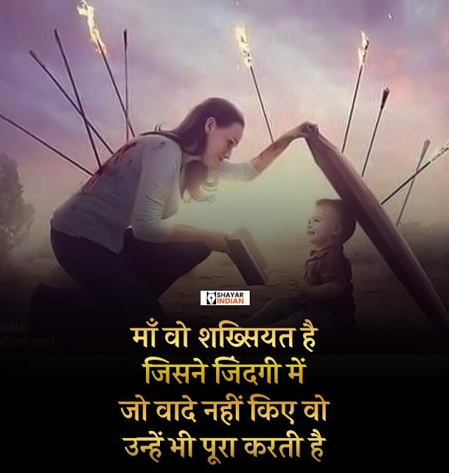 माँ वो शख्सियत है - Maa Ki Mamta Shayari Status in Hindi