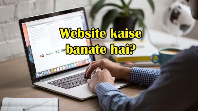 How to make a website in Hindi?, Website kaise banate hai?, How to make a static website, How to make a dynamic website वेबसाइट कैसे बनाएं, वेबसाइट कितने प्रकार की होती है