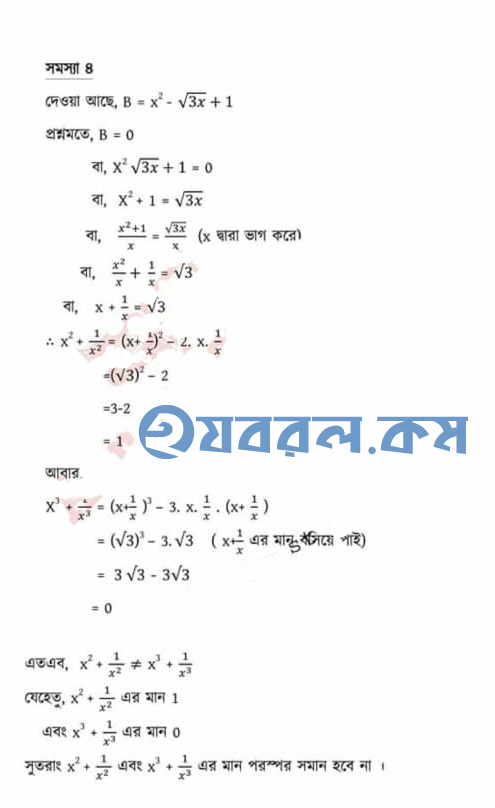Class 9 Math Assignment For 3rd Week 2021 Answer Download-page3