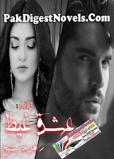 Ishq E Gaiz Episode 1 Novel By Amrah Sheikh Pdf Download