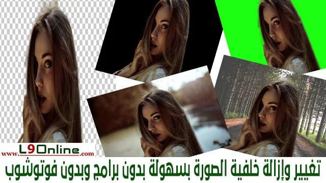 تفريغ الصور من الخلفية اونلاين,تغيير خلفية الصورة,موقع تفريغ الصور png,موقع إزالة الخلفية بدقة عالية