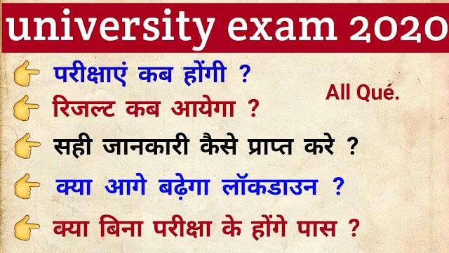 All university exam news 2020/MJPR online admission registration/all university exam result 2020/all university today updates
