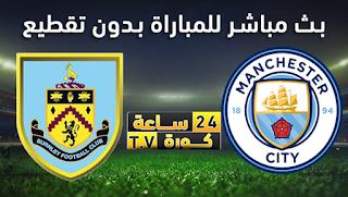 مشاهدة مباراة مانشستر سيتي وبيرنلي بث مباشر بتاريخ 28-04-2019 الدوري الانجليزي