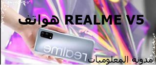 هواتف REALME V5 أحدث إصدار مسرب ومواصفات عالية وصور رسمية
