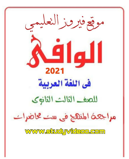 تحميل كتاب الوافي في اللغة العربية للصف الثالث الثانوي  ثانوية عامة 2021