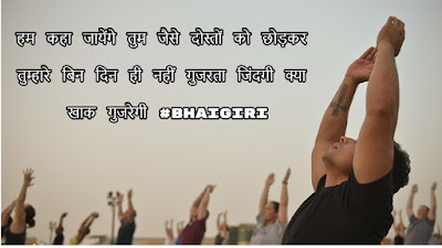 bhaigiri Dadagiri Attitude Shayari status In Hindi With Images