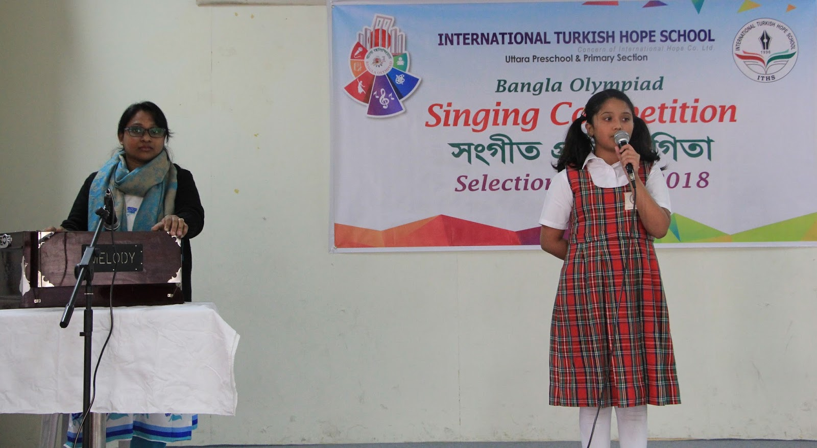 Iths Uttara Preschool And Primary Section Bangla Olympiad Poem Selection Round Competition