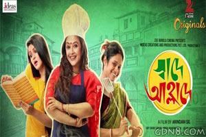 Jonaki Ki Sukhe From Swade Ahlade BEngali Movie