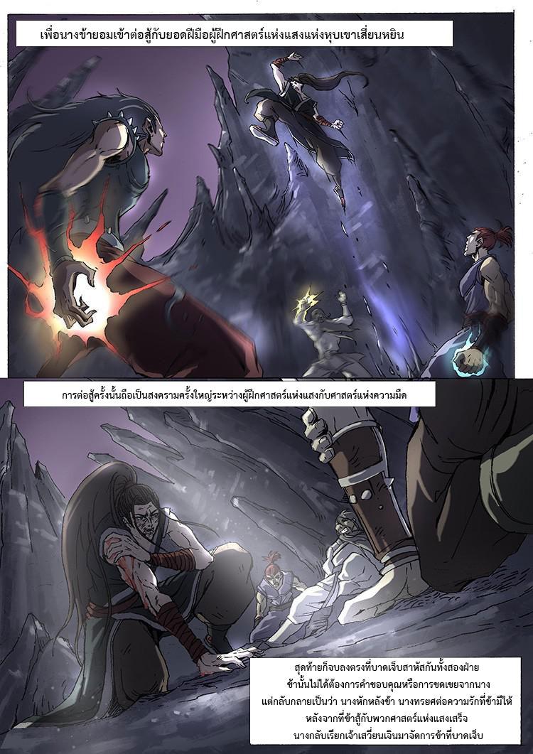 อ่านการ์ตูน Tangyan in the other world 5 ภาพที่ 11