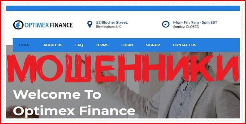 Мошеннический сайт optimexfinance.com – Отзывы, развод, платит или лохотрон? Мошенники