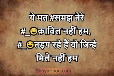 Attitude Status Shayari Hindi 2 Line
