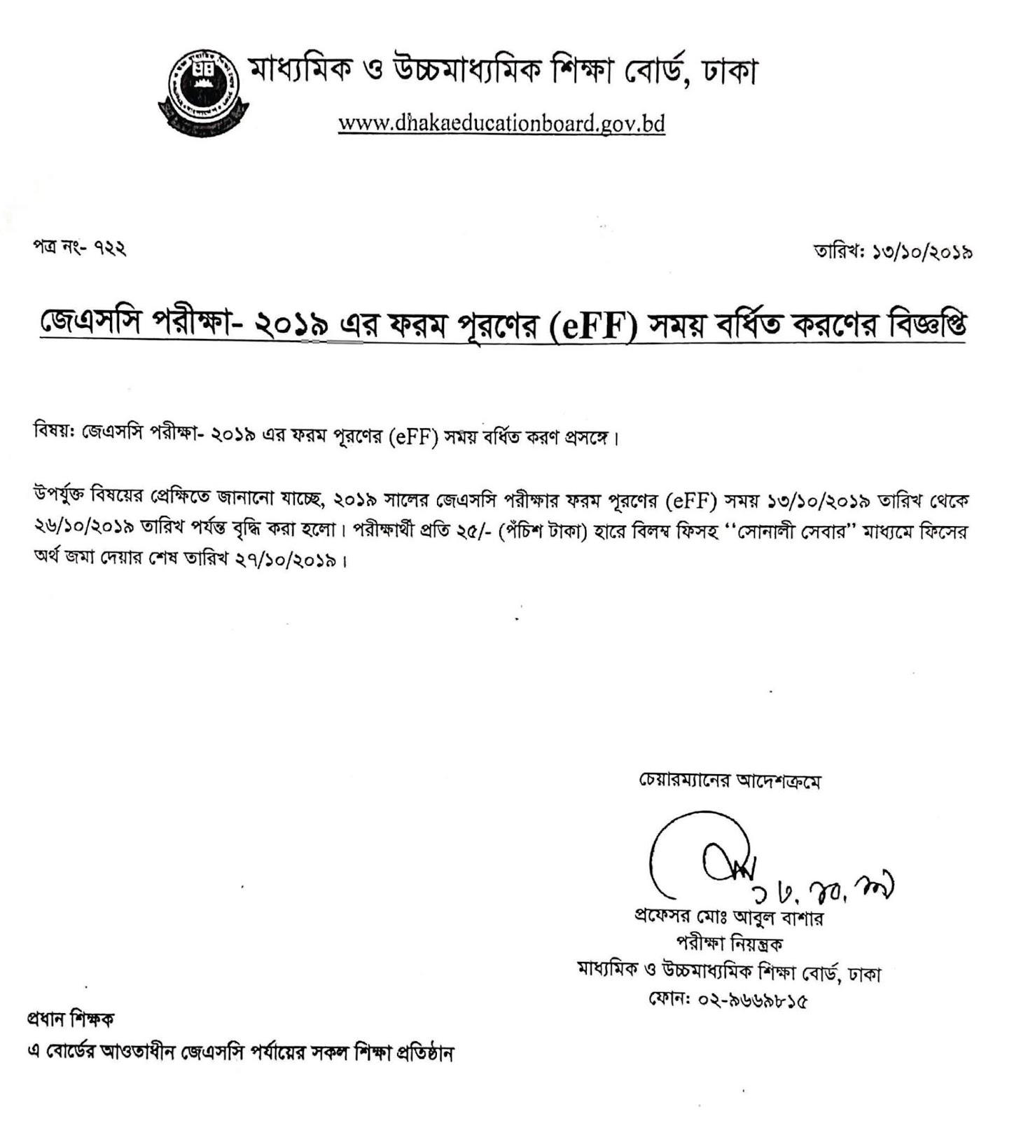 Dhaka Board JSC Exam Form Fill-up 2019 Notice