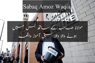 sabaq-amoz-waqia-molana-aur-bus-driver-urdu-hindi