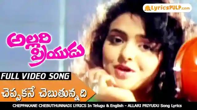 CHEPPAKANE CHEBUTHUNNADI LYRICS In Telugu & English - ALLARI PRIYUDU Song Lyrics