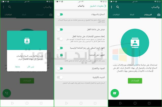 WhatsApp Messenger Arabic