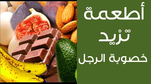 أطعمة وفيتامينات لزيادة الخصوبة عند الرجل