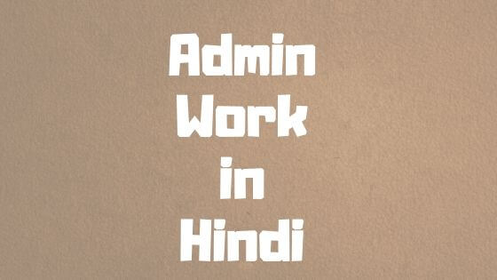Admin meaning in hindi