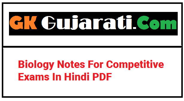 Biology Notes For Competitive Exams In Hindi PDF
