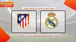 موعد مباراة ريال مدريد واتليتكو مدريد اليوم 28-9-2019 في الدوري الاسباني