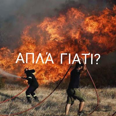 Κάτι για τις φωτιές του Αυγούστου