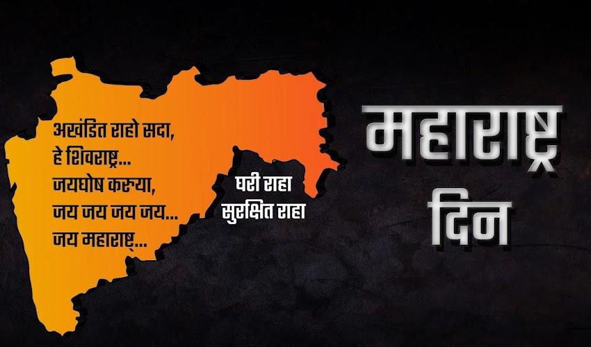 महाराष्ट्र दिनापासून दुहेरी लढाईचा संकल्प!