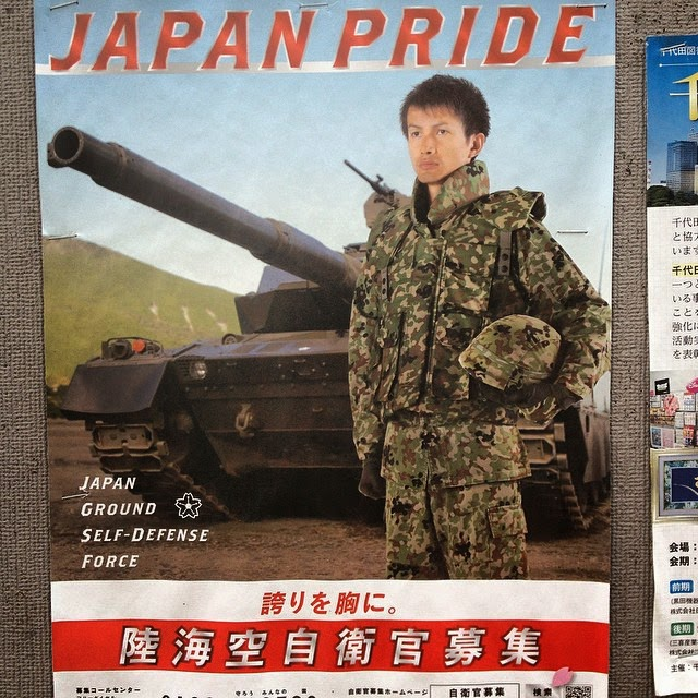 Japan Pride, Japan Self-Defense Force recruitment poster, Tokyo.