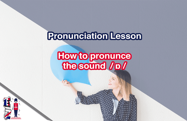 Pronunciation lesson - this is a part of the global pronunciation course - How to pronounce the sound /ɒ/