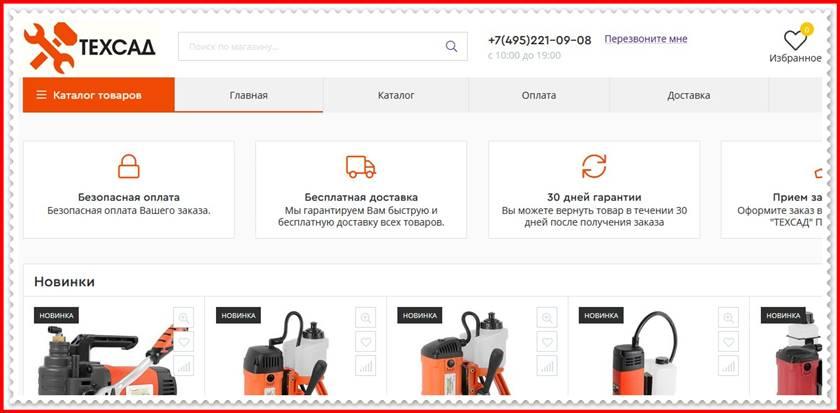 Мошеннический сайт techsad.su – Отзывы, развод! Фальшивый магазин