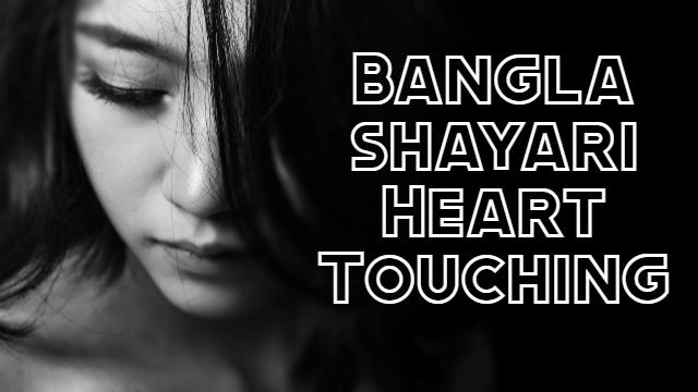 Bengali Shayari