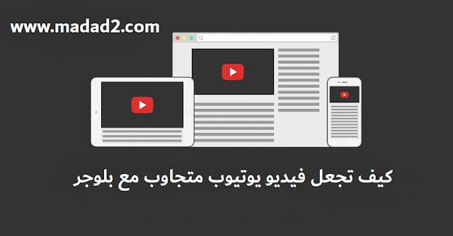 إجعل فيديو يوتيوب متجاوب تلقائيًا على مدونتك