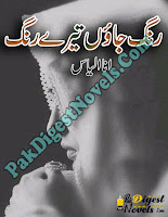 Rung Jaon Tere Rung (Complete Novel) By Ana Ilyas