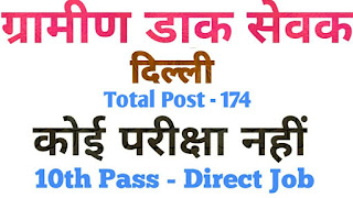 BPM, ABPM & Dak Sevak Vacancy in India Post GDS Recruitment 2019