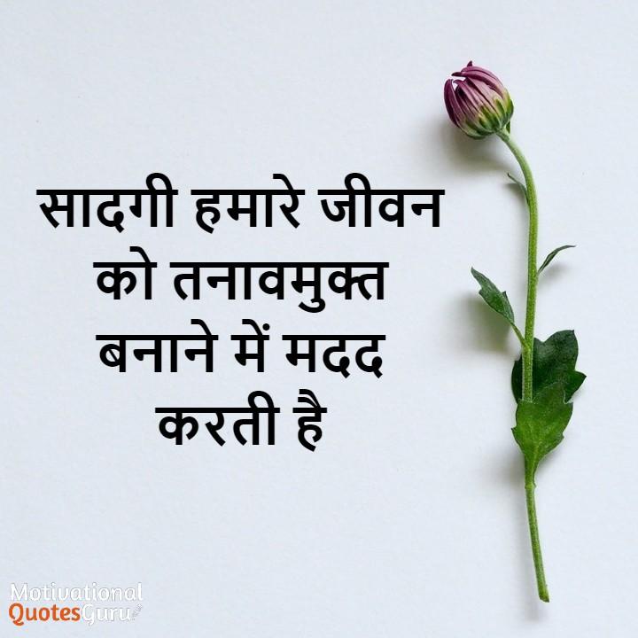 [Top 25+] Simplicity quotes in hindi | सादगी कोट्स
