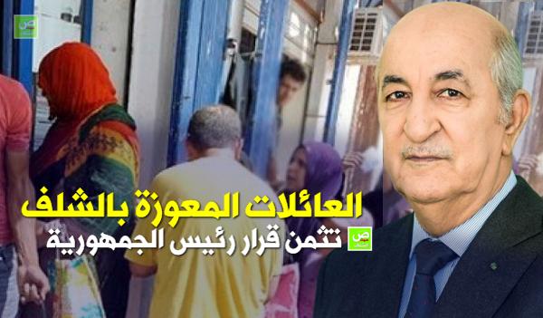 الأسر المعوزة  تثمن قرار رئيس الجمهورية بالشلف