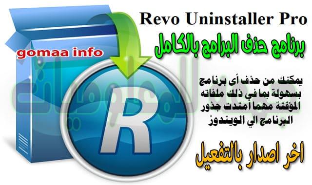برنامج حذف البرامج بالكامل 2019  Revo Uninstaller Pro 4.2.0