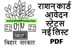 ePDS-Bihar-Ration-Card-Apply-Status-List-PDF